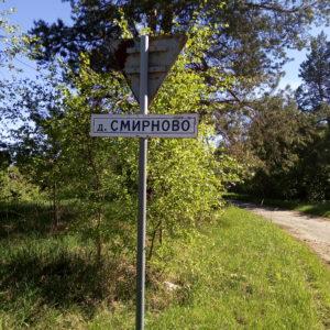 Земельный участок, Ярославская область, деревня Смирново